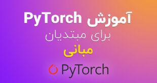 آموزش PyTorch برای مبتدیان – مبانی