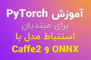 آموزش PyTorch استنباط با ONNX و Caffe2