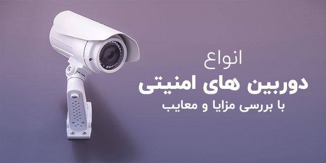 انواع دوربین های امنیتی مداربسته