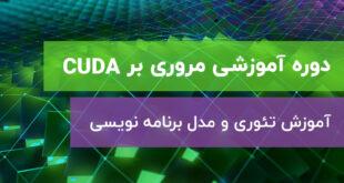 دوره آموزشی مروری بر CUDA – آموزش تئوری و مدل برنامه نویسی