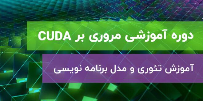 دوره آموزشی مروری بر CUDA تئوری و برنامه نویسی