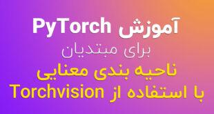 آموزش PyTorch برای مبتدیان – ناحیه بندی معنایی با استفاده از Torchvision