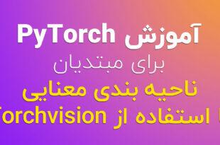 PyTorch برای مبتدیان ناحیه بندی معنایی با استفاده از Torchvision