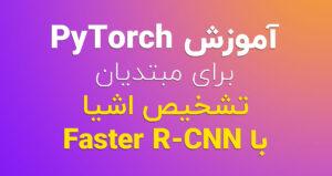 آموزش PyTorch تشخیص اشیا با Faster R-CNN