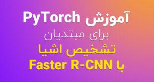 آموزش PyTorch برای مبتدیان – تشخیص اشیا با Faster R-CNN