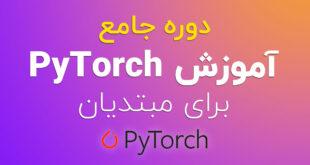 دوره جامع آموزش PyTorch برای مبتدیان