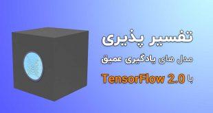 تفسیر پذیری مدل های یادگیری عمیق با Tensorflow 2.0