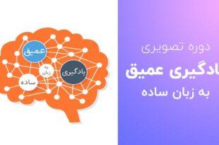 دوره یادگیری عمیق به زبان ساده