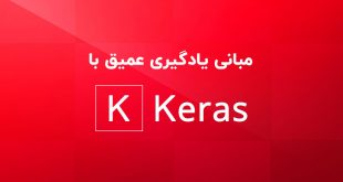 مبانی یادگیری عمیق با استفاده از Keras