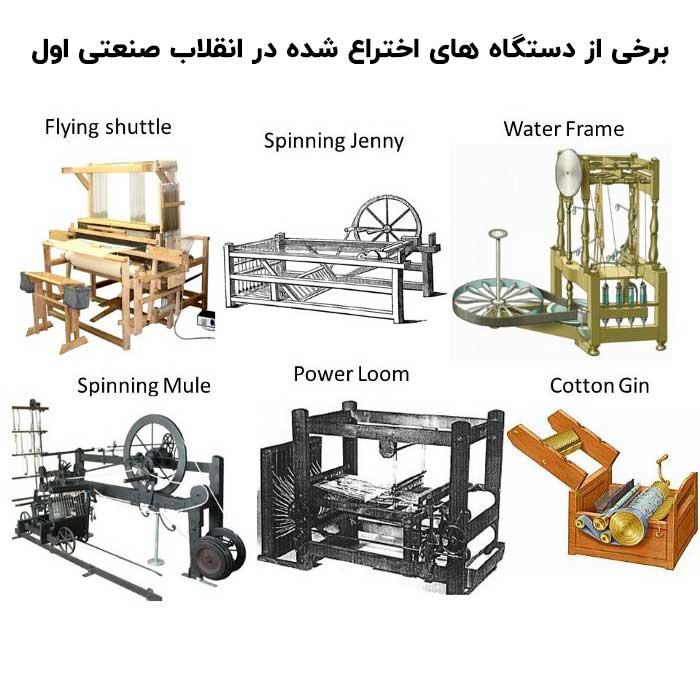 دستاورد های انقلاب صنعتی اول