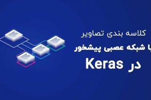 کلاسه بندی با شبکه عصبی پیشخور در Keras