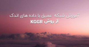 آموزش شبکه عمیق با داده های اندک از روش KGGR