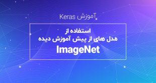 آموزش Keras استفاده از مدل های از پیش آموزش دیده ImageNet