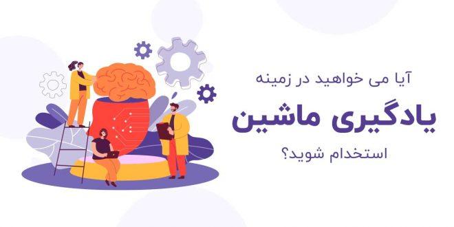 آیا می خواهید در زمینه یادگیری ماشین استخدام شوید؟