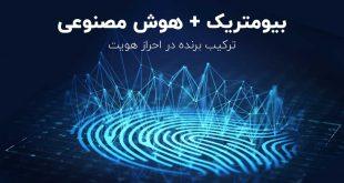 هوش مصنوعی و بیومتریک در احراز هویت