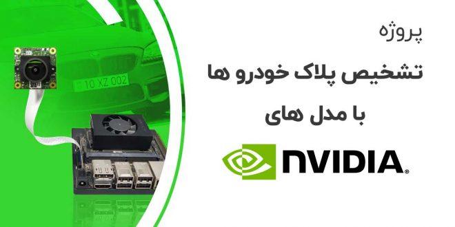 پروژه تشخیص پلاک خودرو ها با مدل های Nvidia