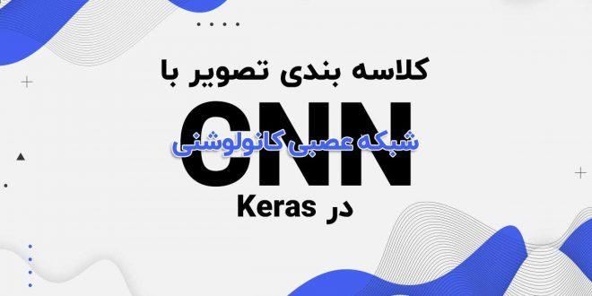 کلاسه بندی تصویر با CNN در Keras