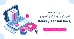 دوره جامع آموزش پردازش تصویر با TensorFlow و Keras