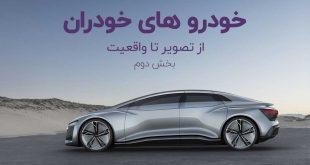 خودرو های خودران – از تصور تا واقعیت : بخش دوم