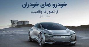 خودرو های خودران – از تصور تا واقعیت : بخش اول