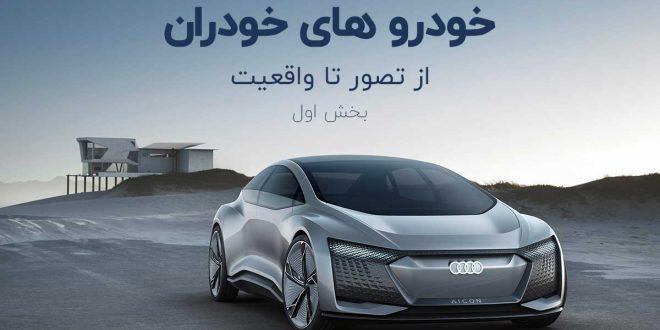 خودرو های خودران از تصور تا واقعیت