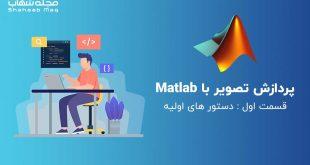 پردازش تصویر با MATLAB – قسمت اول : دستور های اولیه