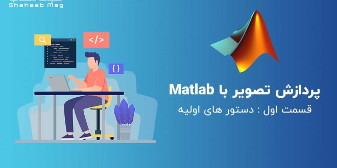 پردازش تصویر با Matlab دستورات اولیه