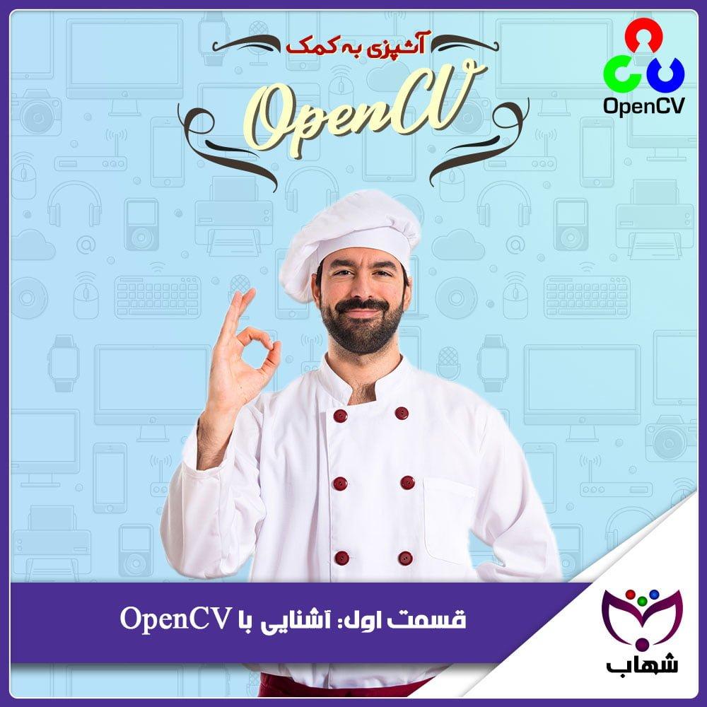 آموزش OpenCVآموزش OpenCV – قسمت اول : آشنایی با OpenCV C++