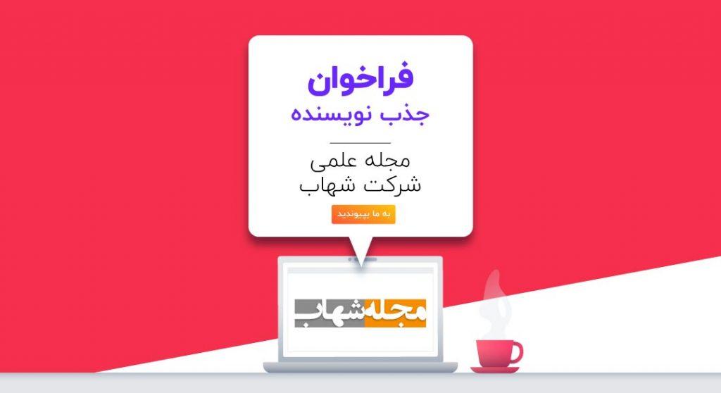 فراخوان جذب نویسنده مجله شهاب