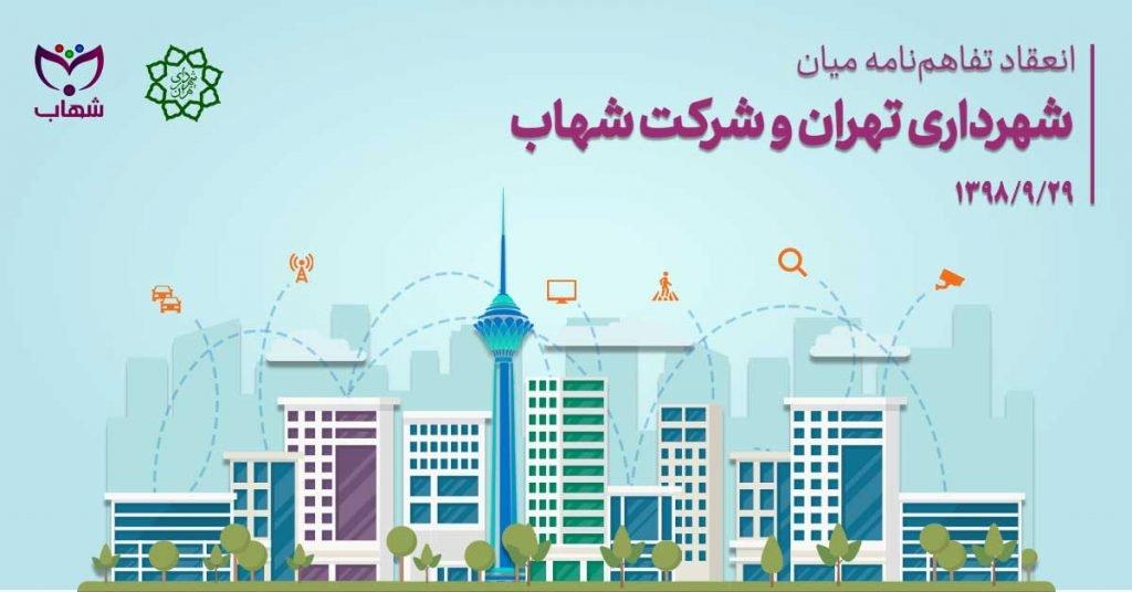 قرارداد شرکت شهاب با شهرداری تهران