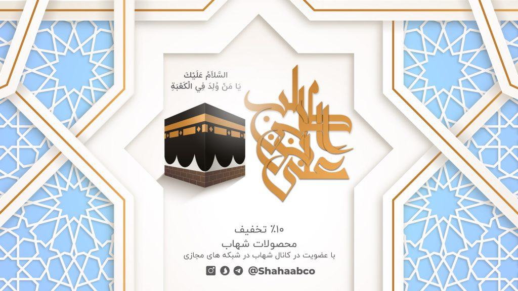 تخفیف ولادت امام علی محصولات شهاب