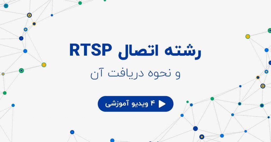 رشته اتصال RTSP و نحوه دریافت آن