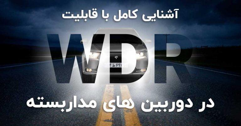 آشنایی با قابلیت WDR در دوربین های مداربسته