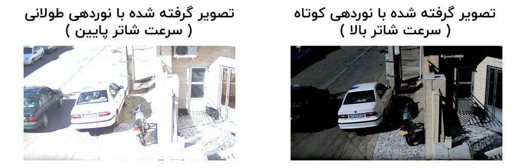 تصاویر ضبط شده با سرعت شاتر مختلف در شرایط یکسان