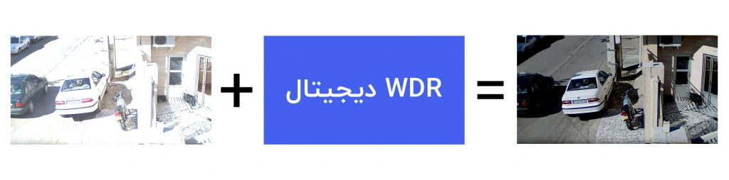 مثالی از WDR دیجیتال