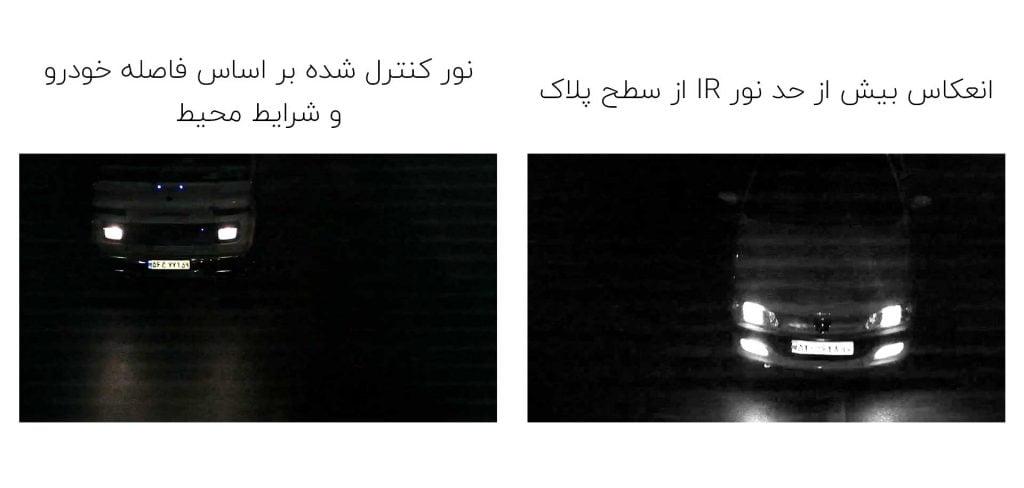 نور IR بیش از حد برای پلاک خوانی