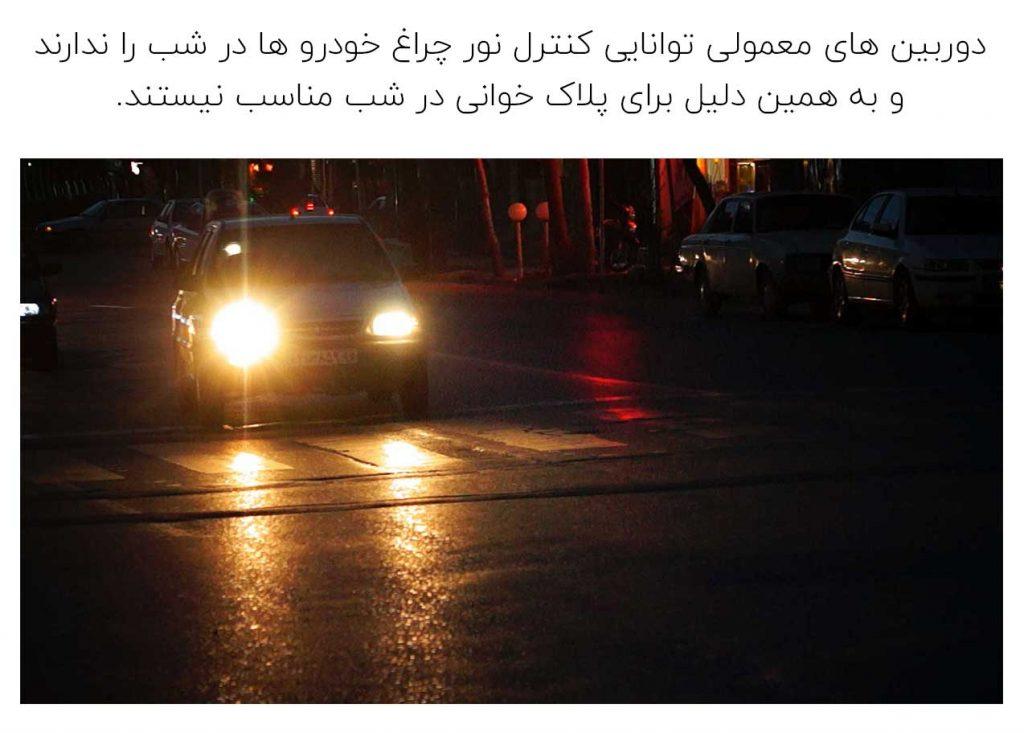 کنترل نور چراغ خودرو ها در شب