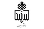 لوگو دانشگاه بیرجند University of Birjand